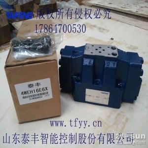 供应芜湖4WEH16E6X标准型电液阀