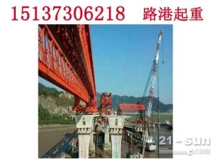 新疆巴音郭楞蒙古自治州架桥机厂家