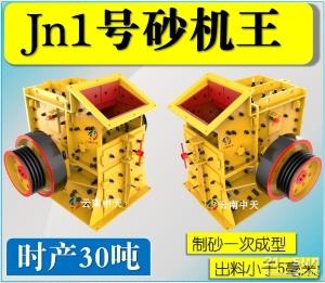 制砂生产线设备制砂机打砂机破碎机给料机厂家直销中