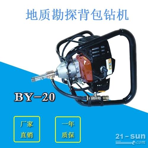 直供 户外取芯勘探钻机 便携式背包岩石取芯钻探机 BY20厂家直售