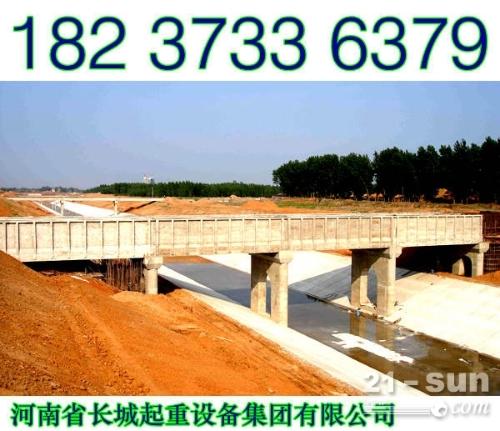 浙江嘉兴架桥机公司工作时注意桥下不得站人过车