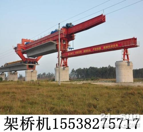 江西南昌160t架桥机租赁全国靠的是信任