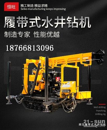 HW-230X钻机  水井钻机 柴油液压打井机
