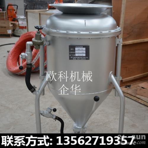 BQF-50粉状粒状爆破装药器风动装药器