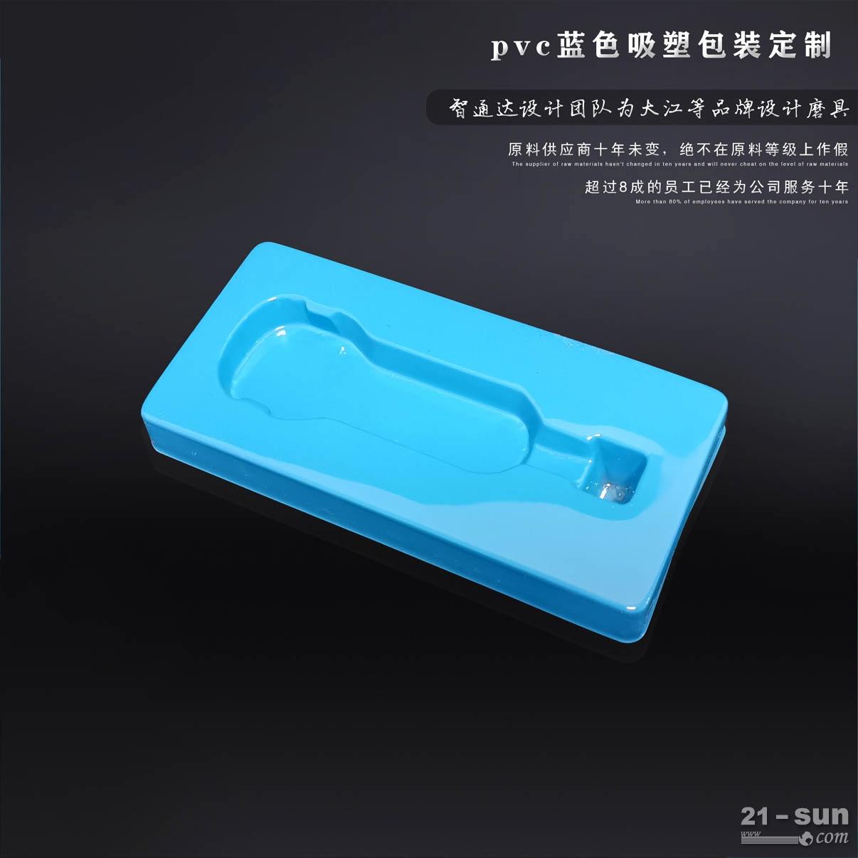 深圳吸塑包装厂家_吸塑包装制品-智通达吸塑包装厂家