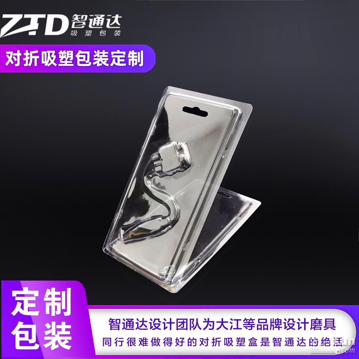 深圳吸塑包装厂家-为大江等品牌设计磨具-智通达吸塑包装厂