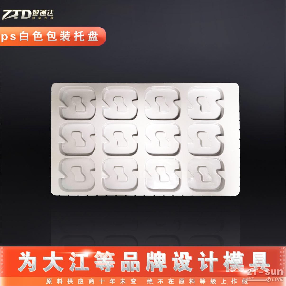 吸塑包装厂家-透明塑料吸塑包装-深圳智通达吸塑有限公司