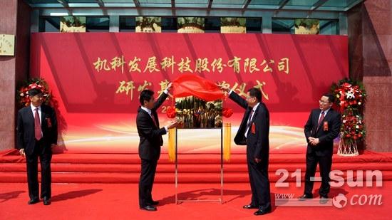 机科发展科技股份有限公司研发基地揭牌仪式