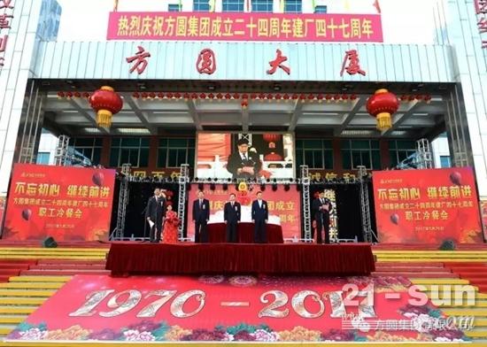 方圆集团成立二十四周年建厂四十七周年职工冷餐会隆重举行