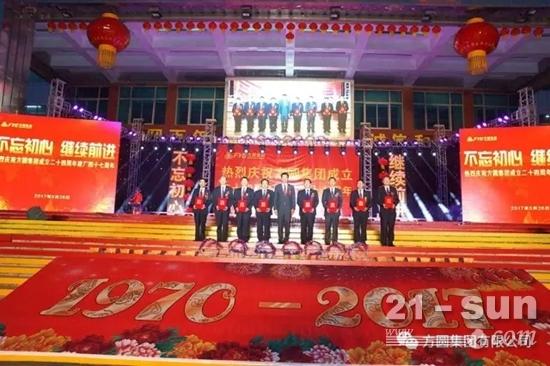 方圆集团评选表彰八名优秀共产党员
