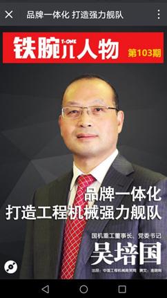 国机重工董事长、党委书记 吴培国
