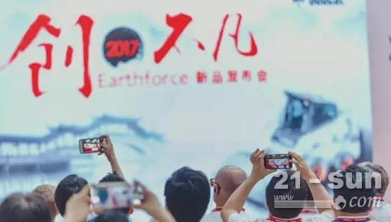 山猫Earthforce新品发布会现场