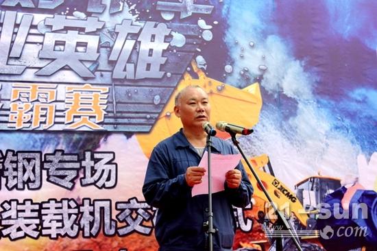 新余钢铁股份有限公司总经理助理廖鹏致辞