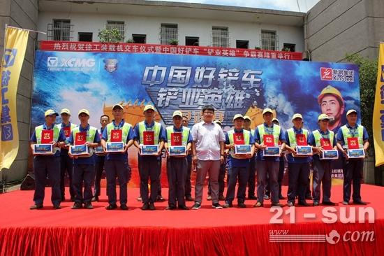徐工铲运机械事业部南昌办事处主任郭城为纪念奖选手颁奖