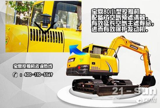宝鼎BD80-8小型挖掘机