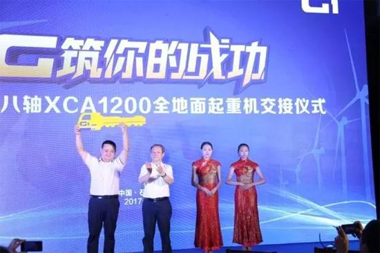 徐工集团董事长王民将全球首台八轴XCA1200金钥匙交付客户手中
