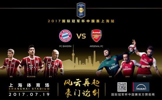 国际冠军杯中国赛上海站海报
