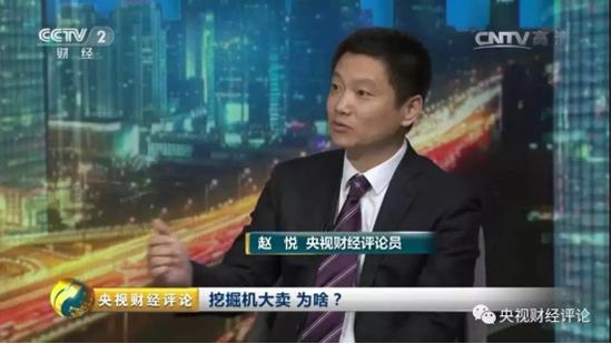 央视财经评论员 赵悦