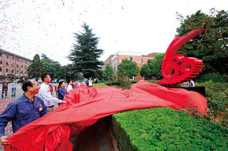 雕塑《红》揭幕