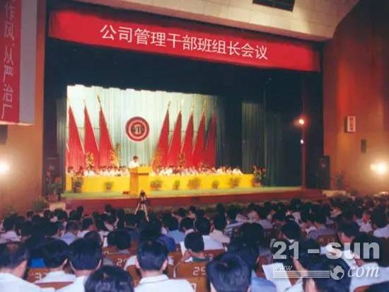 1998年7月29日,谭旭光上任后第一次职代会让广大职工看到了发展的希望和方向