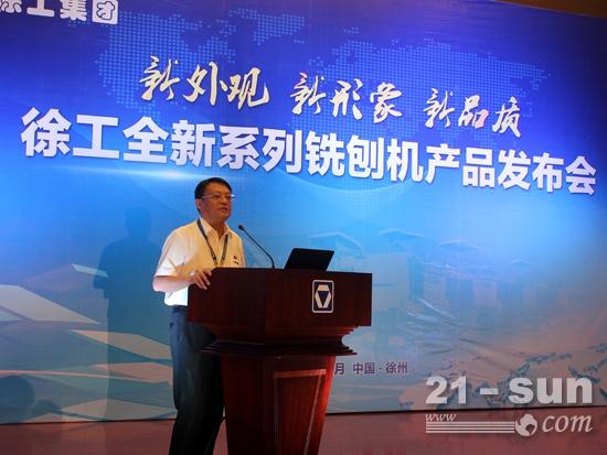 徐工道路机械事业部总经理助理、营销公司总监王锋先生致辞