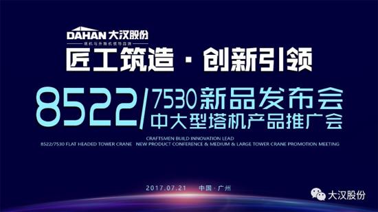 大汉股份8522/7530塔机新品发布会暨中大型塔机产品推介会
