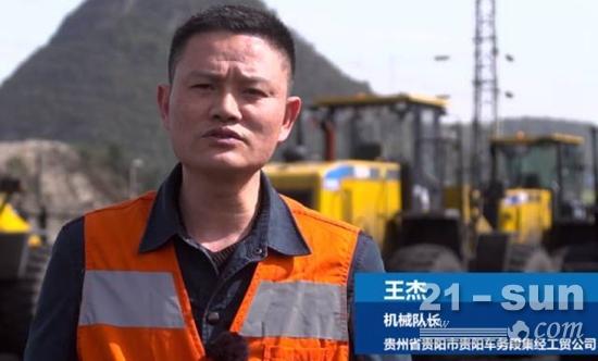 贵州铁路集经工贸公司的机械队长王杰