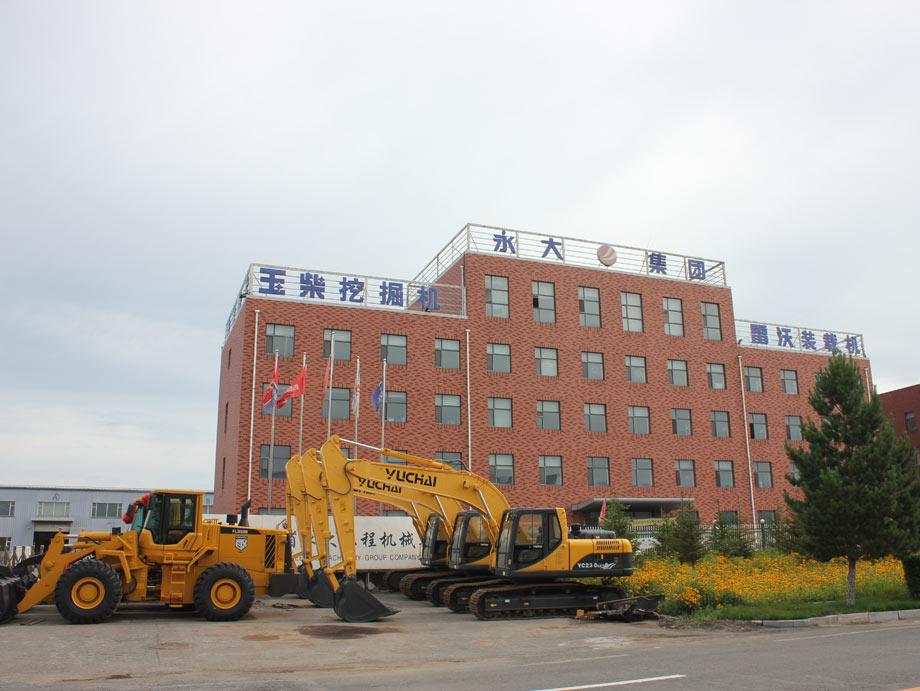 吉林省永大工程机械集团有限公司