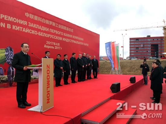 中联重科董事长詹纯新在奠基仪式上致辞
