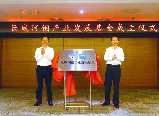 集团总会计师刘贞锁、长城资产总裁助理桑自国出席揭牌仪式