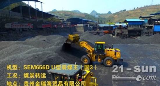 贵州金瑞海贸易有限公司的山工装载机