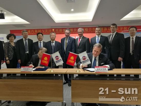 中国重汽与艾里逊签署战略合作