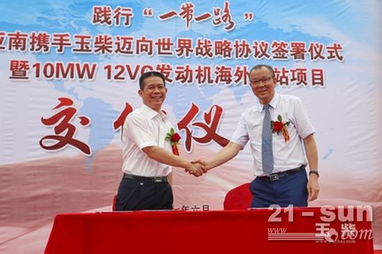 玉柴与亚南达成战略合作 谋划海外市场