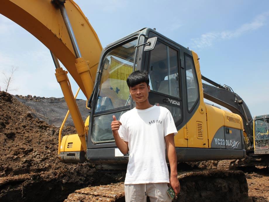 操作手为玉柴重工YC230LC-8挖掘机点赞