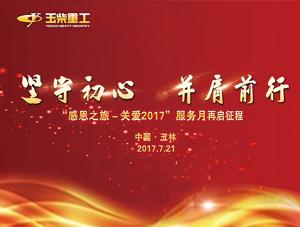 玉柴重工:感恩之旅 关爱2017