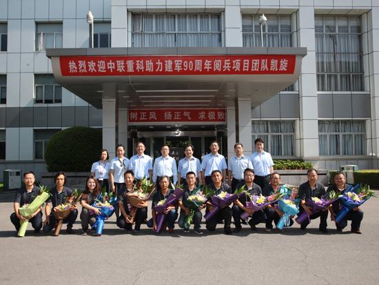 中联重科助力建军90周年阅兵央视直播项目团队