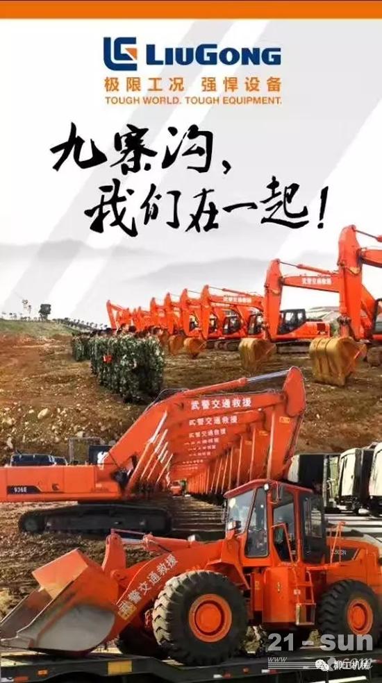 柳工设备奔赴四川阿坝灾区一线
