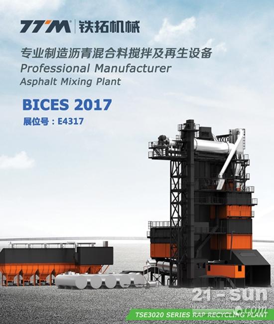 铁拓机械携明星产品与您相约中国北京BICES 2017展会