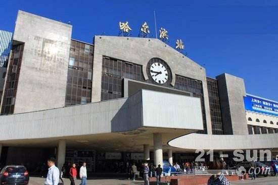 哈尔滨火车站