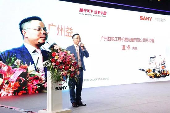 广州益锐工程机械设备有限公司总经理谭泽讲话