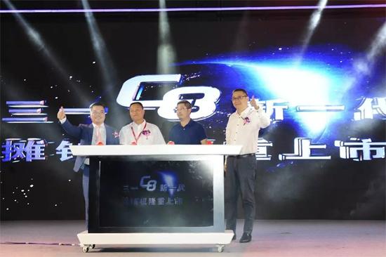 C8摊铺机上市发布启动仪式