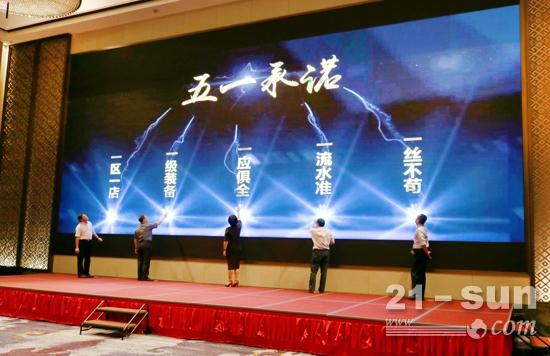 信昌服务品牌正式发布