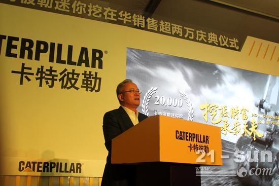 卡特彼勒全球副总裁、中国区董事长陈其华致辞
