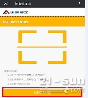 山东临工正品配件二维码防伪查询功能正式上线!311.png