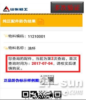 山东临工正品配件二维码防伪查询功能正式上线!339.png
