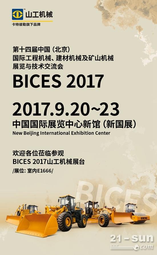 震撼登场,山工机械即将亮相BICES 2017
