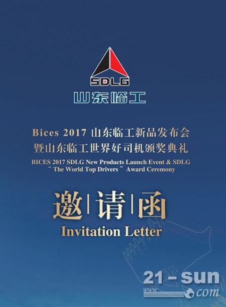 山东临工将举办2017年好司机活动颁奖盛典、合作伙伴签约等一系列大型活动