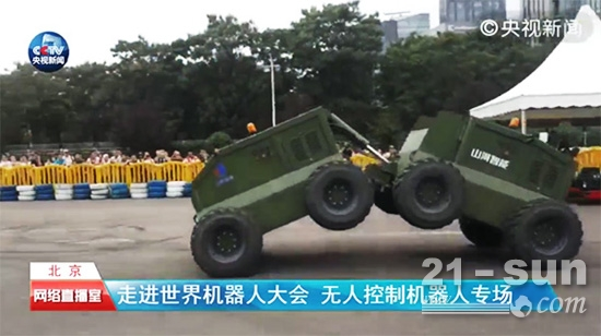 """山河智能""""龙马一号""""惊艳亮相世界机器人大会"""