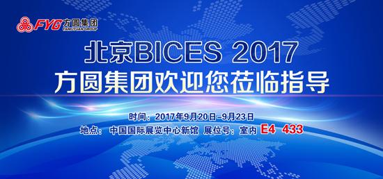 方圆集团欢迎各界朋友相聚BICES 2017