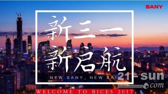 BICES 2017即将开幕 三一亮点提前看